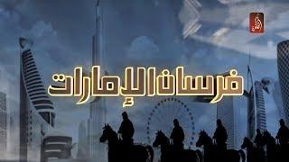 برنامج فرسان الامارات ، الموسم الثاني الحلقة 33 | Forsan UAE Season 2 EP 33