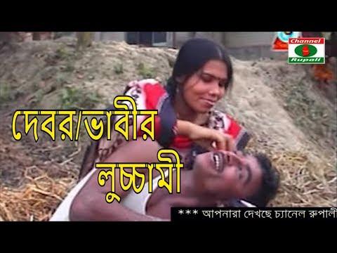 Xxx Mp4 দেবর ভাবীর লুচ্চামী ভাদাইমা গ্রাম বাংলার একটি অতি পরিচিত কাহিনী Vadaima 2017 3gp Sex