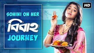 Sohini On Her বিবাহ Journey   Bibaho Obhijaan (বিবাহ অভিযান)   Sohini Sarkar Exclusive   SVF