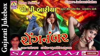 👫💃Rong Number | P.P. Baria Timli 2016 | Dialouge -Madhu Bharodiya | રોન્ગ નંબર | ટિમલી ના તાલે