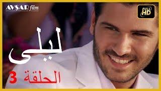 المسلسل التركي ليلى الحلقة 3