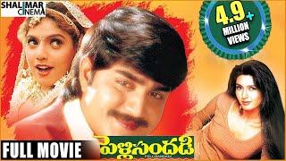 Pelli Sandadi Full Length Telugu Movie || Srikanth, Ravali, Deepti Bhatnagar