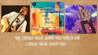 Shudhu Tomar Jonno ft.Tahsan (Joy Shahriar)