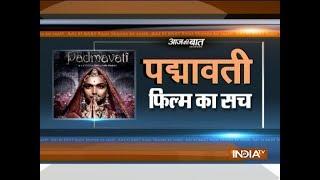 Aaj Ki Baat with Rajat Sharma on Movie Padmavati Controversy | 17th November, 2017