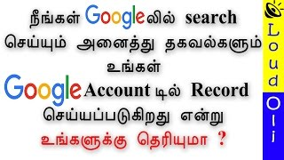 How To View & Clear google search history -Tamil Tech loud oli