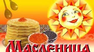 Масленица - Maslenitsa