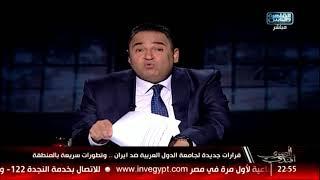 المصرى أفندى| قرارات جديدة لجامعة الدول العربية ضد إيران