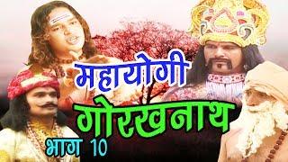 Mahayogi Gorakhnath Part 10   महायोगी गोरखनाथ भाग  10   Mahasay Rishi Pal Khadana   Hindi Full Film