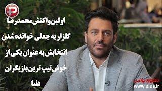 اولین واکنش محمدرضا گلزار به جعلی خوانده شدن انتخابش به عنوان یکی از خوش تیپ ترین بازیگران دنیا