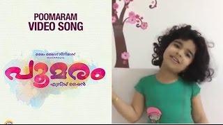 Poomaram | പൂമരം | കൊച്ചു സുന്ദരി തകര്ത്തു | കേട്ടു നോക്കൂ. Poomaram Video Song | cute little girl.