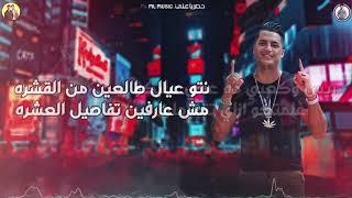 """مهرجان """" تعابين حيات وعقارب """" الشرقاوي - شواحه - انتاج محمود حسان"""