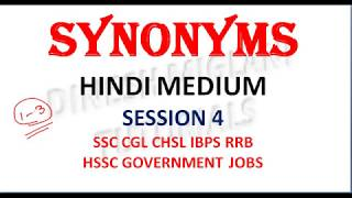 SYNONYMS IN HINDI MEDIUM ENGLISH VOCABULARY FOR SSC CGL CHSL MTS IBPS RRB SESSION 4