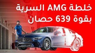 Mercedes AMG GT 63 S 4 Door مرسيدس اي ام جي جي تي 63 اس اربعة ابواب