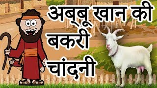 Abbu Khan Ki Bakri   Hindi Story   Old Urdu Story   अब्बू खान की बकरी चांदनी