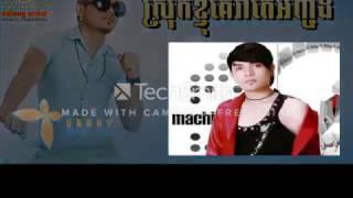 ស្រុកខ្ញុំគេរាំតាចឹង Srok khnom kerom ta jeng Remix 2018
