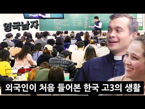 Xxx Mp4 한국의 교육 현실에 깜짝 놀란 케임브리지 졸업생 3gp Sex