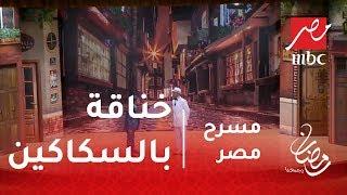 مسرح مصر - خناقة عنيفة بالسكاكين بين أوس أوس وأشرف عبدالباقي .. من ينتصر ؟