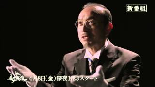 【TVCM】「牙狼〈GARO〉-魔戒烈伝-」/GARO PROJECT #108