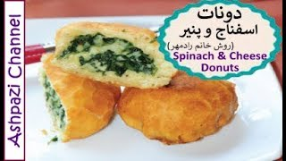Spinach and Cheese Donuts | (دونات اسفناج و پنیر (روش خانم رادمهر