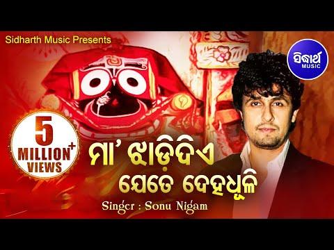Xxx Mp4 MAA JHADI DIYE ମା ଝାଡି ଦିଏ Album Biswa Bidhataa Sonu Nigam Sidharth Music Sidharth Bhakti 3gp Sex