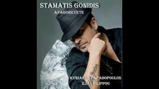 ΣΤΑΜΑΤΗΣ  ΓΟΝΙΔΗΣ  - ΑΠΑΓΟΡΕΥΕΤΑΙ || STAMATIS GONIDHS - APAGOREVETE - 2013