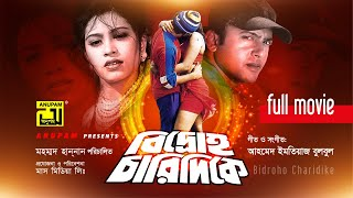 Bidroho Charidike | বিদ্রোহ চারিদিকে | Riaz, Popy, Rajib, Humayun Faridi & Miju Ahmed | Bangla Movie