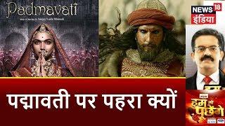 HTP | क्या सियासी फायदे के लिए Film Padmavati का विरोध हो रहा है?  | News18 India