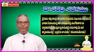 Dasarathi Satakam (దైవము తల్లి తండ్రి ) || Telugu Padyam - Daivamu Thalli Thandri