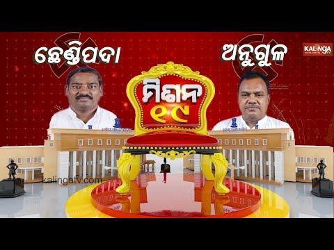Xxx Mp4 2019 Elections Report From Battle Ground Of Angul And Chhendipada Kalinga TV 3gp Sex