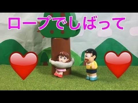 Xxx Mp4 ドラえもん おもちゃアニメ 「ロープで縛ってXXX」 KS君 テレビ トイキッズ doraemon Toys Animetion 3gp Sex