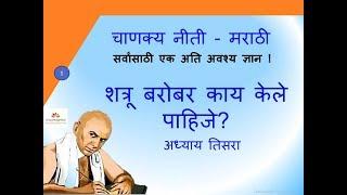 चाणक्य नीती - मराठी : अध्याय तिसरा  Chanakya Niti Chapter 3  in Marathi