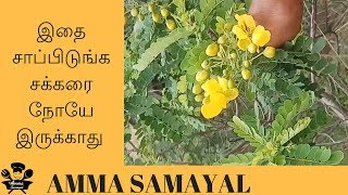 Diabetes Cure Home Remedy In 48 days |diabetes cure Medicine In tamil