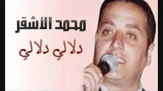 Mohammad Al-Ashkar - Dalaly Dalaly / محمد الأشقر - دلالي دلالي
