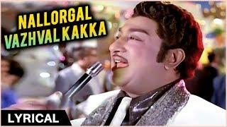 Nallorgal Vazhvai-Lyrical   Happy New Year   Sangili  Prabhu   Sivaji   MSV Hit Songs