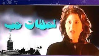 الفيلم العربي: لحظات حب
