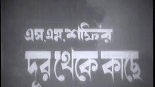 দূর থেকে কাছে পুরাতন বাংলা সিনেমা, Dur Theke Kache old bangla cinema,