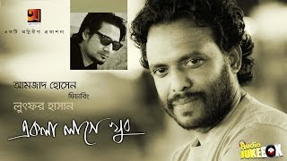 Ekla Lage Khub | Lutfor Hasan | Full Album | Audio Jukebox