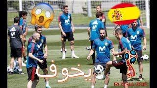 شاهد كيف تدرب المنتخب الاسباني في اول حصة تدريبية له في روسيا
