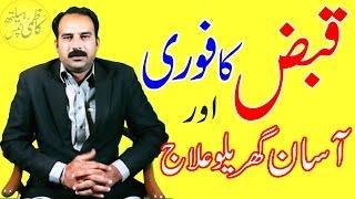 Qabz ka Gharelu Desi Fori Ilaj | Constipation Treatment in Urdu Hindi | قبض کا آسان گھریلو فوری علاج