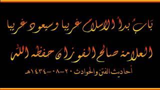 بَابُ بدأ الاسلام غريبا وسيعود غريبا - العلامة صالح الفوزان حفظه الله