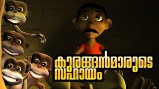 Manchadi (manjadi 3) malayalam cartoon animation story for kids