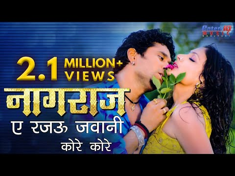 Xxx Mp4 E Rajau Jawani Kore Kore ए रजऊ जवानी कोरे कोरे Full Romantic Song Naagraaj Bhojpuri Movie 3gp Sex