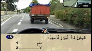 Code de la route Maroc 2012 - Serie 27 تعليم السياقة بالمغرب