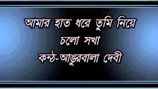 Amar Haat Dhare Tumi Niye Chalo Sakha,Angurbala Devi