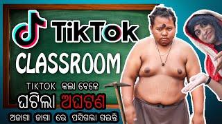TIKTOK  chatasali || Funny Tiktok classroom || Khordha toka