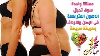 معلقة واحدة سوف تحرق الدهون المتراكمة فى البطن والارداف بطريقة سريعة