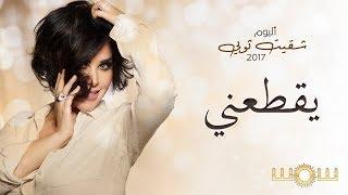 شمس - يقطعني (حصرياً) | من ألبوم شقيت ثوبي 2017