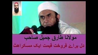 Maulana Tariq Jameel New Short Clip || Dil Braye Farokht