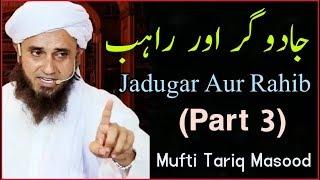 Jadugar aur Rahib [Part 3] - Mufti Tariq Masood | Islamic Group