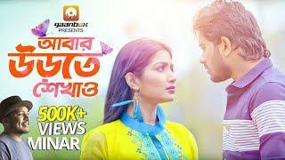 Abar Urte Shekhao | Minar | Official New Bangla Music Video 2017 | Full HD